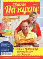 Сваты на кухне №11 11/2017