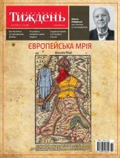 Український Тиждень №51 12/2018