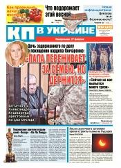 Комсомольская правда №35 02/2017