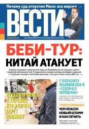 Вести №217 12/2017