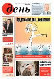 День. На русском языке. (пятница) №27-28 02/2020