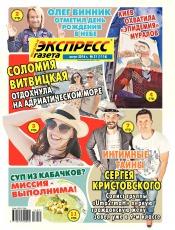 Экспресс-газета №31 08/2016