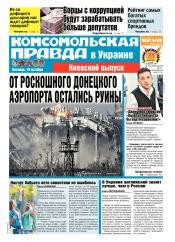 Комсомольская правда №224 10/2014