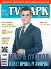 TV-Парк №51 12/2019
