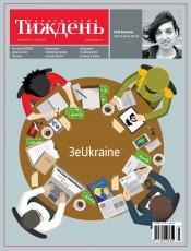 Український Тиждень №41 10/2019