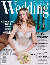 Wedding magazine №1 03/2016