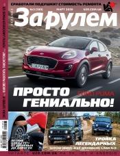 Украина за рулем №3 03/2020