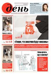 День. На русском языке. (пятница) №104-105 06/2019