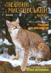 Лісовий і мисливський журнал №6 12/2013