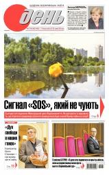 День (п'ятниця) №87-88 05/2015