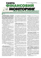Фінансовий моніторинг №10 11/2018