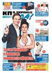 Комсомольская правда (четверг) №76-92 06/2020