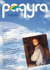 Радуга №7-8 08/2017