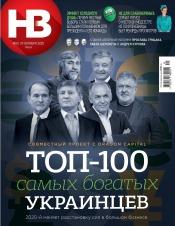 Новое время страны №40 10/2020