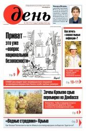 День. На русском языке №169 09/2020