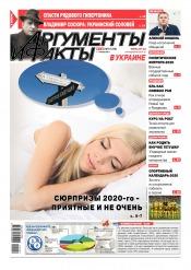 Аргументы и факты №1-2 01/2020