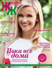 """""""Женский"""" Журнал для тех, кто хочет жить счастливо» №6 06/2016"""