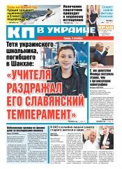 Комсомольская правда №154 10/2019