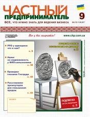 Частный предприниматель газета №9 05/2017