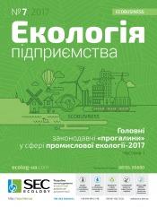 Екологія підприємства №7 07/2017