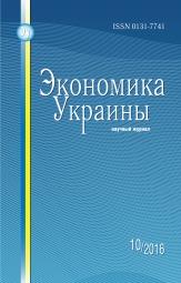 Экономика Украины №10 10/2016