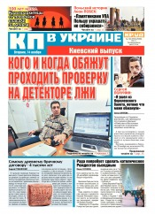 Комсомольская правда №193 11/2017