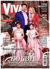 Viva! Украина №19 10/2019