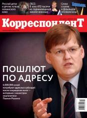 Корреспондент №5 02/2015