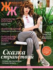 """""""Женский"""" Журнал для тех, кто хочет жить счастливо» №8 08/2017"""