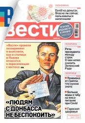 Вести №150 10/2020