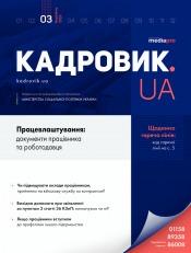 Кадровик.UA №3 03/2020
