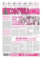 Советчица. Українською мовою №1 01/2018