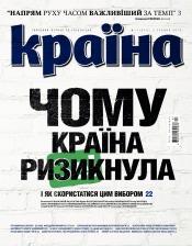 Газета по-українськи №34 05/2019