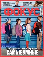 Еженедельник Фокус №8 02/2019