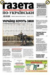 Газета по-українськи №26 04/2019