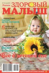 Здоровый малыш №7 07/2014