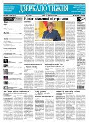 Дзеркало тижня. Україна №41 11/2018
