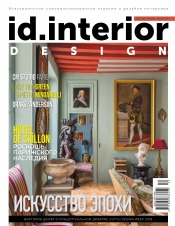 ID.Interior Design №12 12/2018