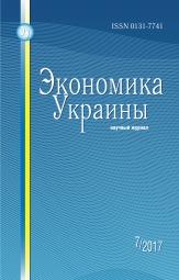 Экономика Украины №7 07/2017