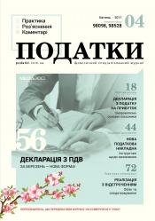 Податки. Практика, роз'яснення, коментарі №4 04/2017