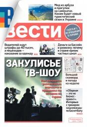 Вести №29 02/2020