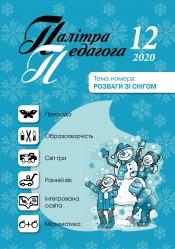 Палітра педагога №12 12/2020