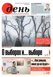 День. На русском языке. (пятница) №23-24 02/2017