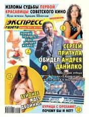 Экспресс-газета №6 02/2017