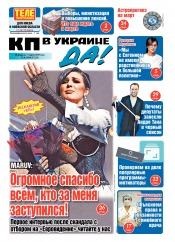 Комсомольская правда (четверг) №32 02/2019