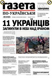 Газета по-українськи №2 01/2020