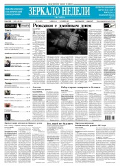 Зеркало недели. Украина №41 11/2017