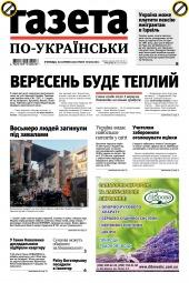Газета по-українськи №67 08/2019
