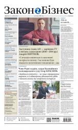 Закон і Бізнес (українською мовою) №14 04/2019