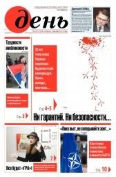 День. На русском языке №222 12/2019